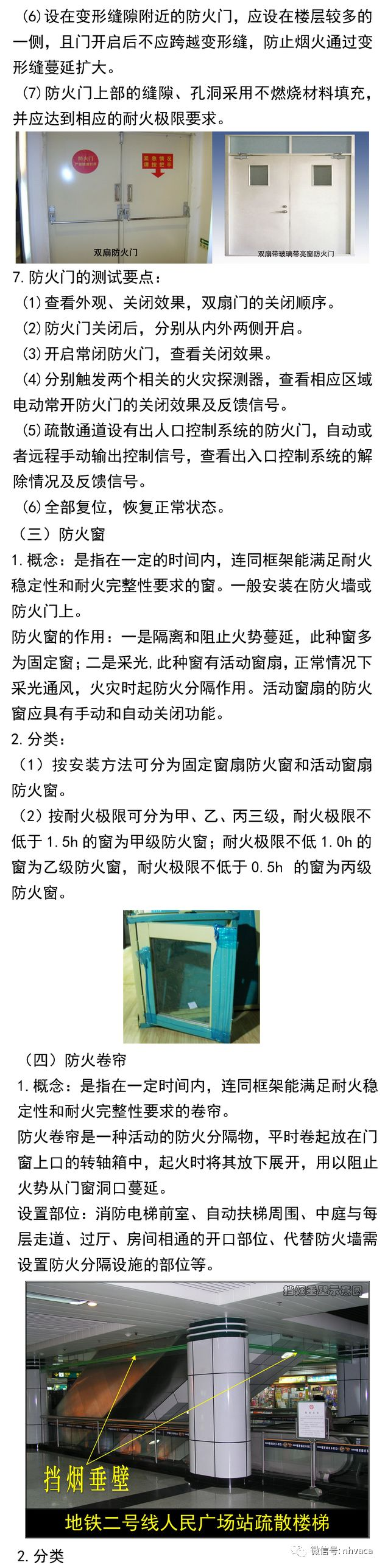 防火分隔设施基础知识汇总_4