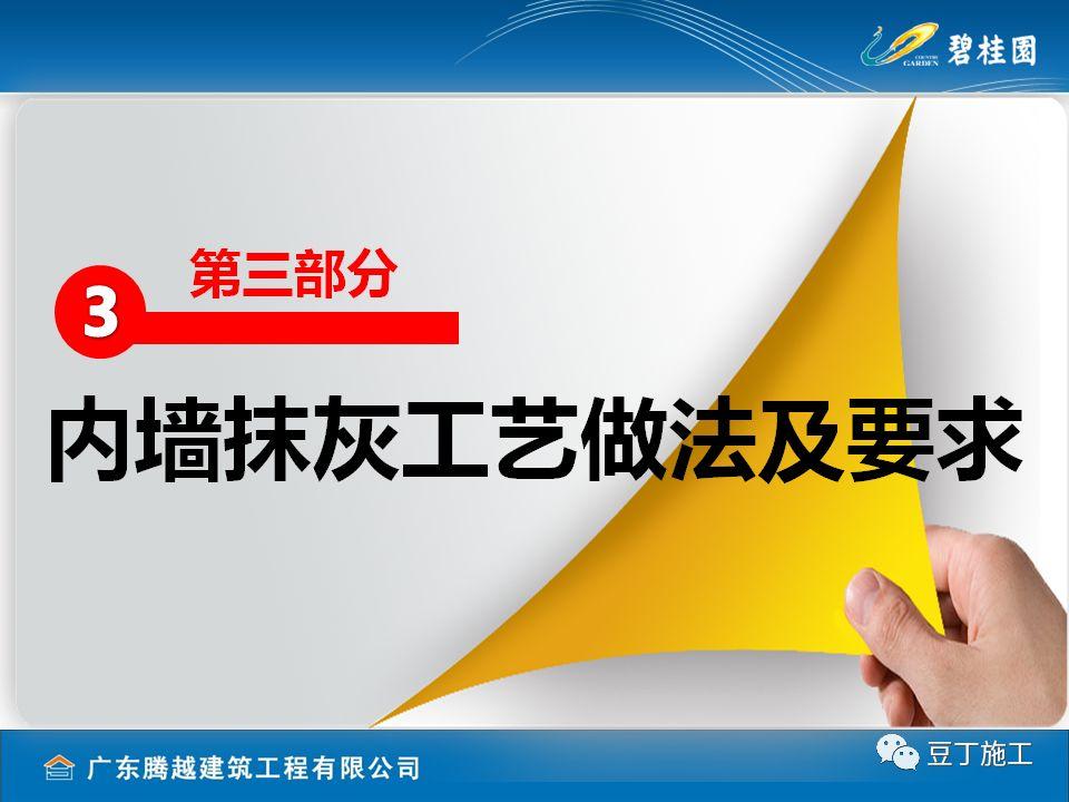 碧桂园项目抹灰工程施工技术交底_8