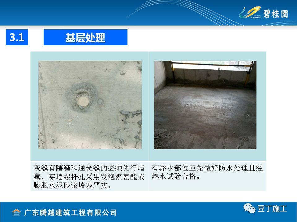 碧桂园项目抹灰工程施工技术交底_10