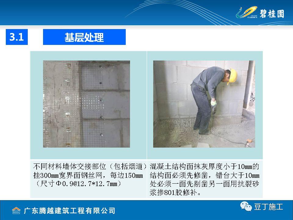碧桂园项目抹灰工程施工技术交底_9
