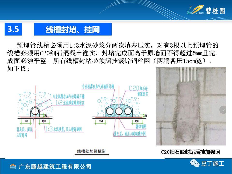 碧桂园项目抹灰工程施工技术交底_14