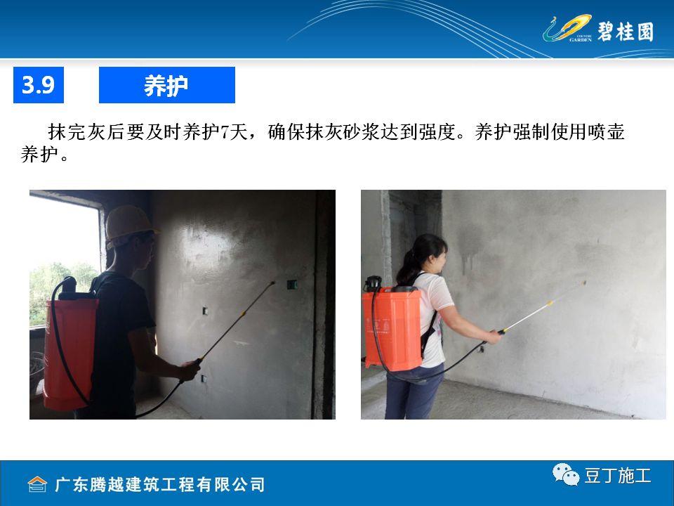 碧桂园项目抹灰工程施工技术交底_18