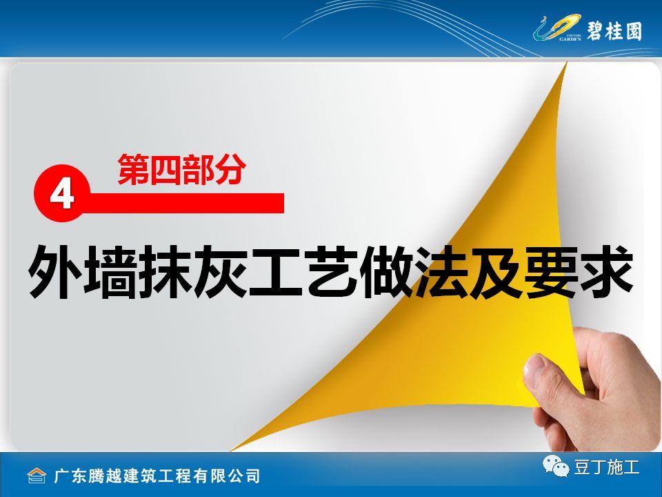 碧桂园项目抹灰工程施工技术交底_19