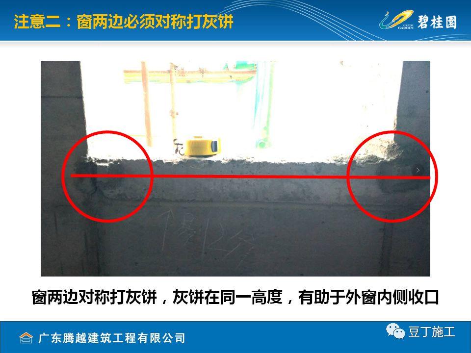 碧桂园项目抹灰工程施工技术交底_27