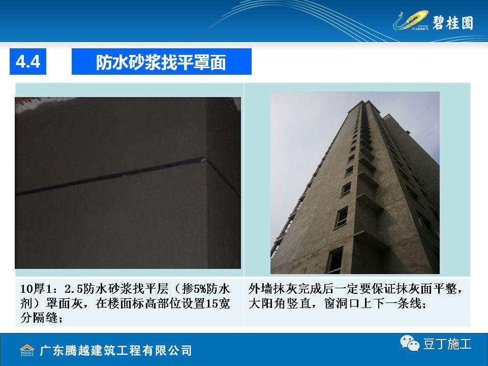 碧桂园项目抹灰工程施工技术交底_23