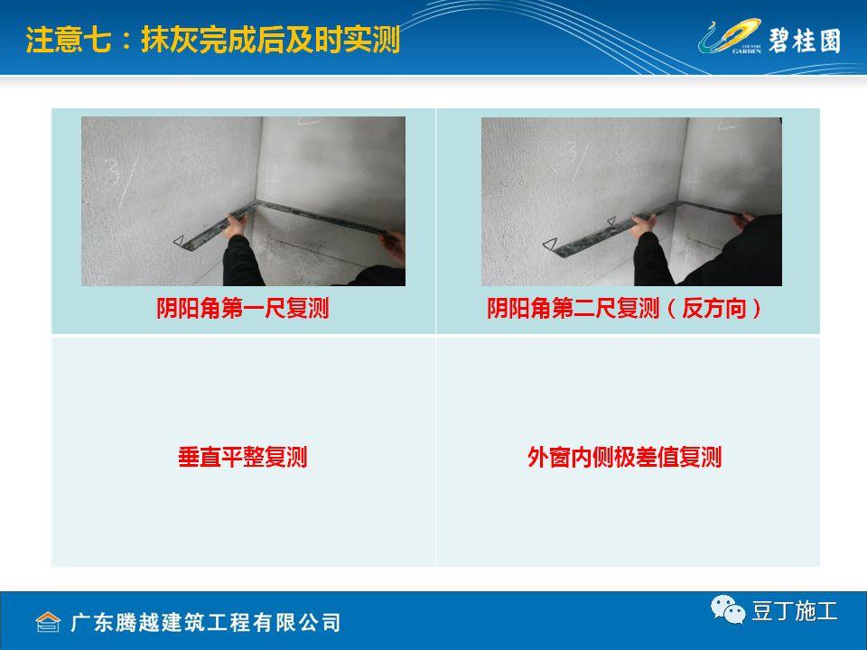 碧桂园项目抹灰工程施工技术交底_32