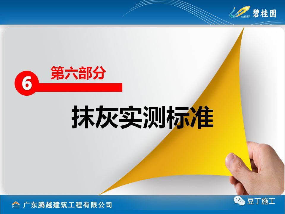 碧桂园项目抹灰工程施工技术交底_35