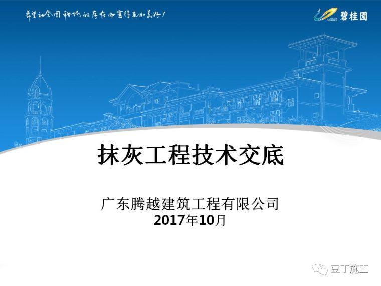 碧桂园项目抹灰工程施工技术交底_1