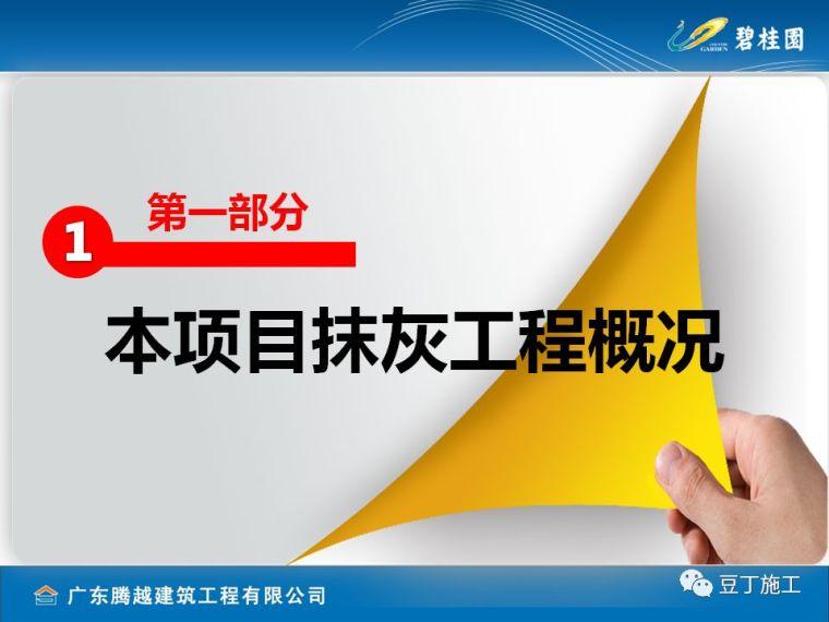 碧桂园项目抹灰工程施工技术交底_3