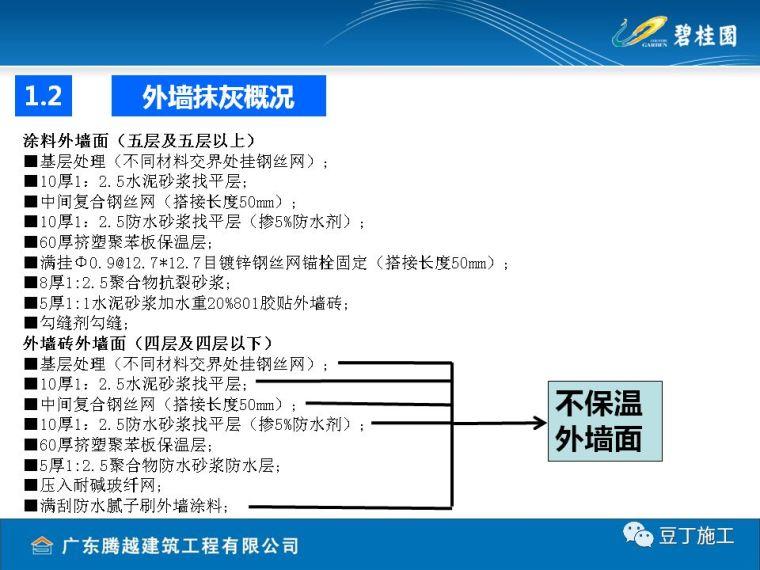 碧桂园项目抹灰工程施工技术交底_5