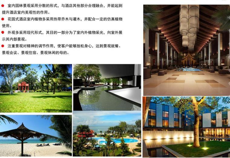 花园式度假酒店设计