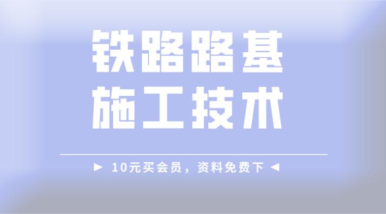 20篇铁路路基施工技术资料合集
