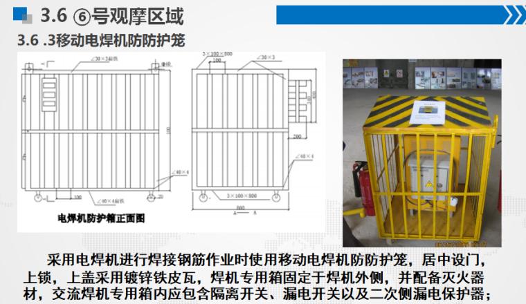 移动电焊机防防护笼