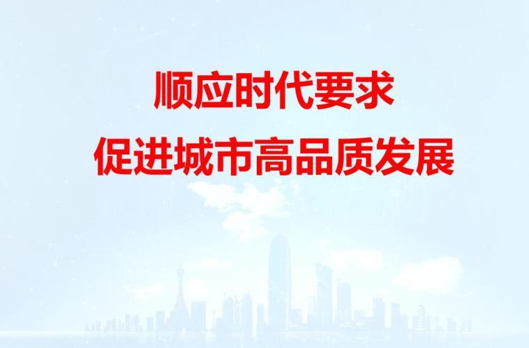 顺应时代要求促进城市高品质发展 (1)