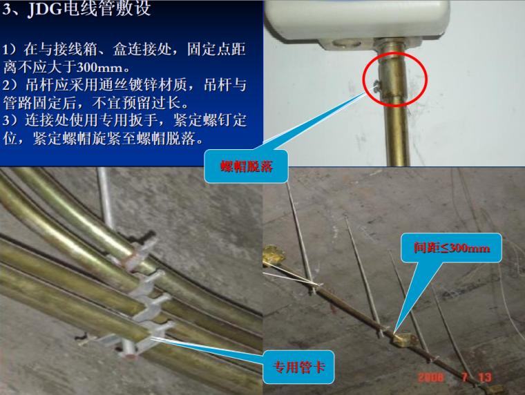 机电安装工程施工质量策划及样板标准PPT