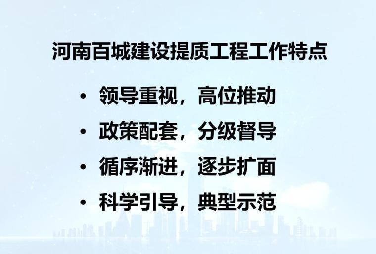 顺应时代要求促进城市高品质发展 (6)