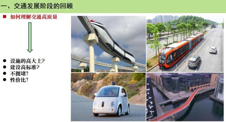 高质量发展要求下城市交通规划的若干思考