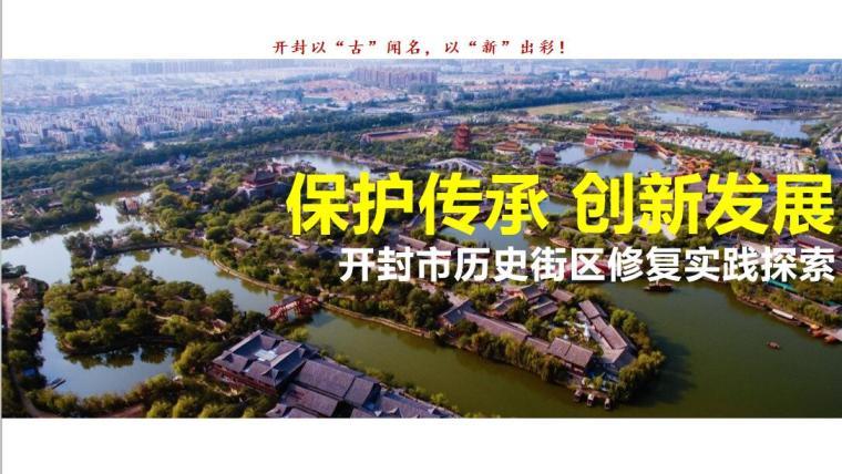 保护传承封市历史街区修复实践探索讲义 (1)