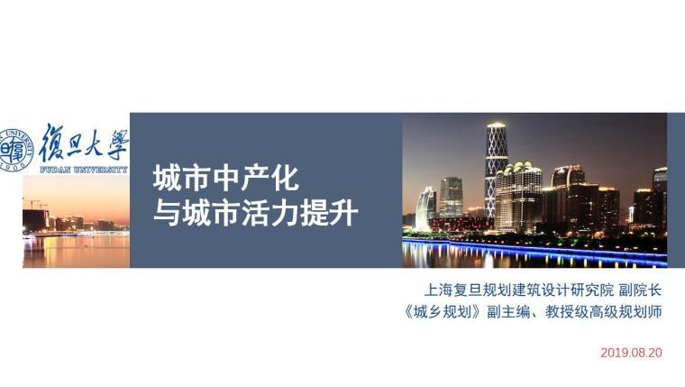城市中产化与城市活力提升 (1)