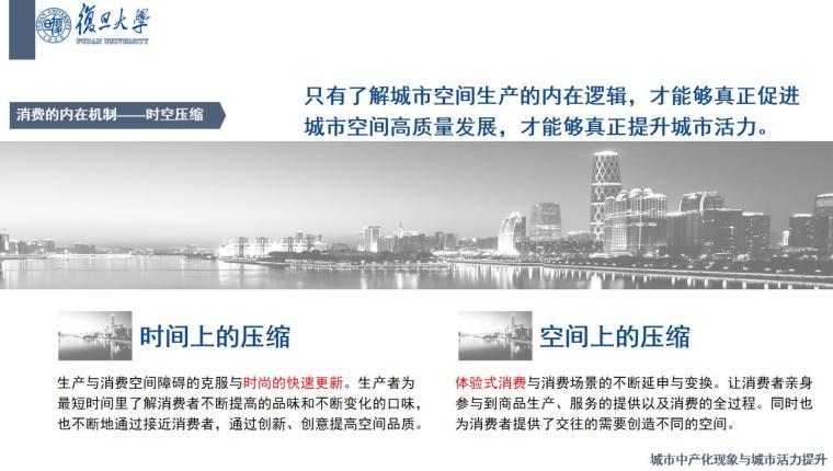 城市中产化与城市活力提升 (5)