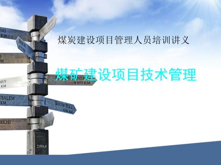 煤炭建设工程项目管理人员技术培训(PPT)