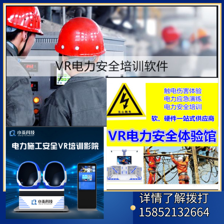 vr电力安全体验馆设备软件生产厂家