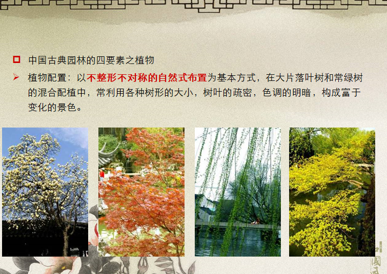 中国古典园林的四要素之植物