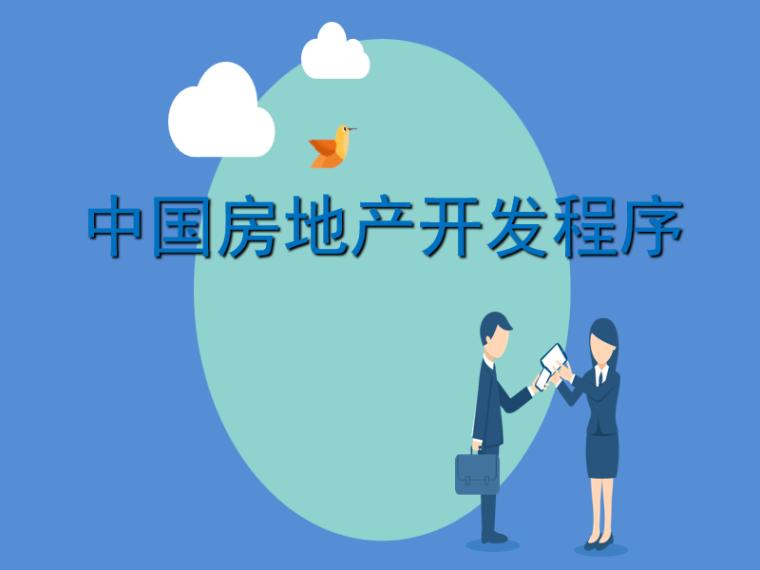 中国房地产开发程序(ppt详解图示)