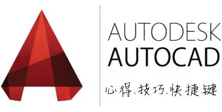 [收藏]超全CAD使用技巧和快捷键,作图必知