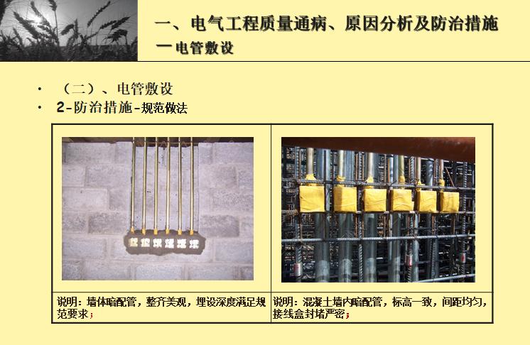 强电系统安装工程质量控制要点(135页)