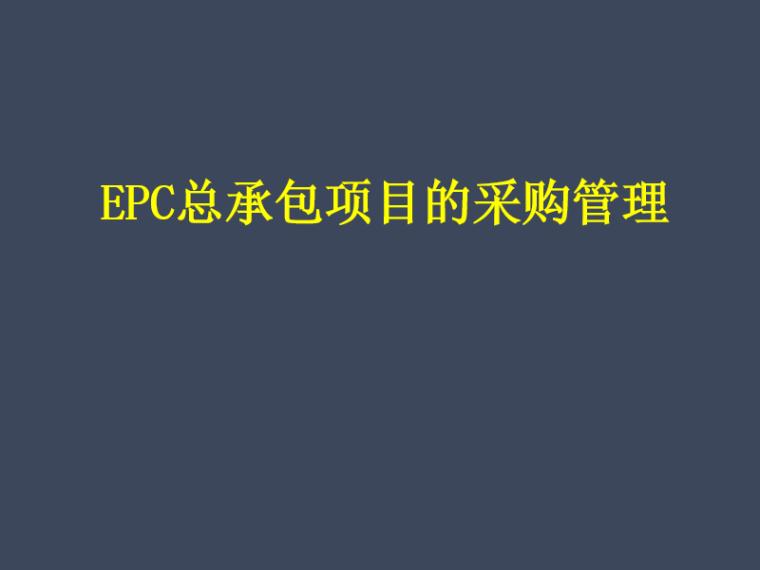EPC项目物资采购管理(PPT最全详解)