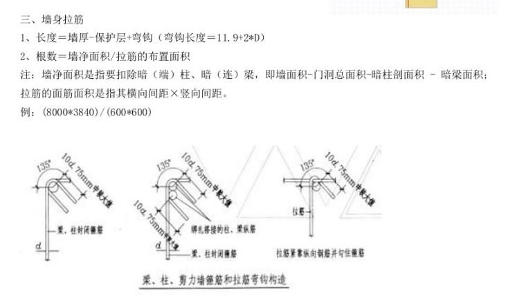 14套钢筋工程量计算资料合集-墙身拉筋