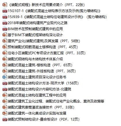 20篇精选装配式结构资料!(520M)