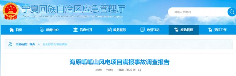 宁夏竣工报告资料下载-瞒报!宁夏风电项目事故详细调查报告公布!