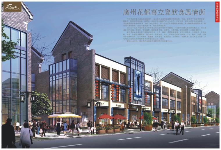 凤凰城社区商业项目策划培训讲义PPT-21效果图