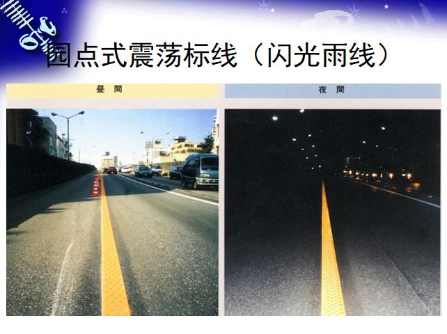 道路交通标线及交通信号设计讲解(400余页)-园点式震荡标线