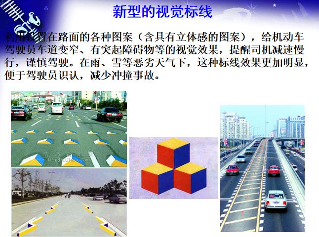 道路交通标线及交通信号设计讲解(400余页)-新型的视觉标线