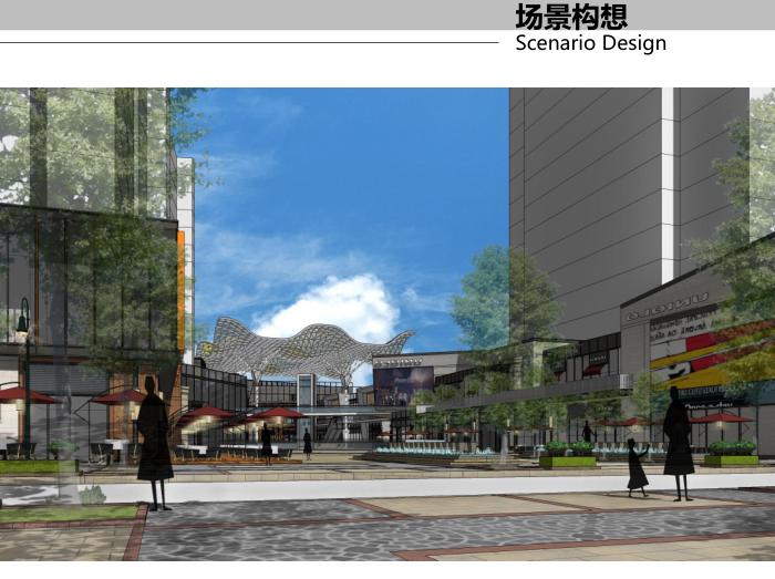 商业街区构想