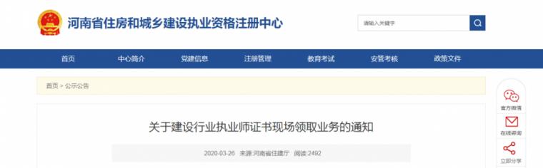 河南省造价师证书领取及签章恢复现场办理