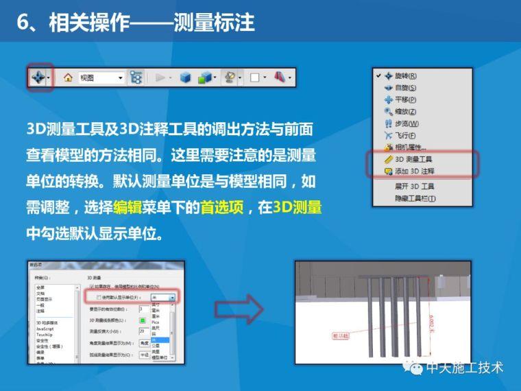 Revit模型导出为3DPDF的方法_6