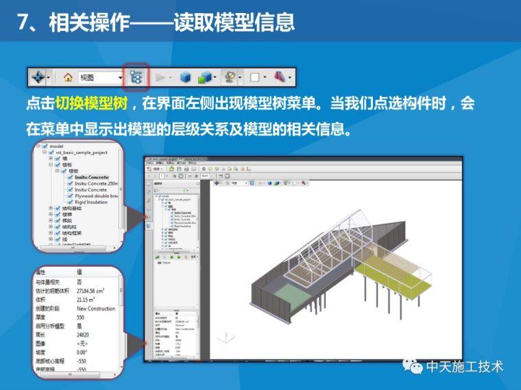 Revit模型导出为3DPDF的方法_7