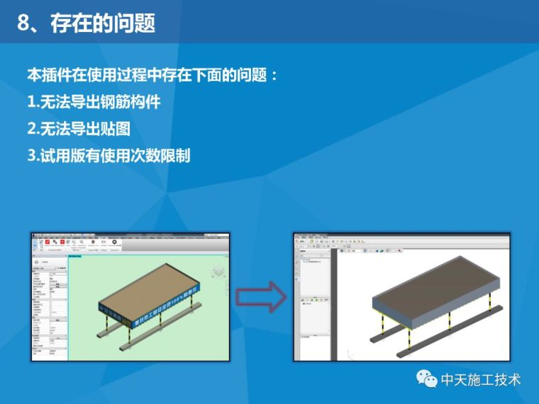 Revit模型导出为3DPDF的方法_8
