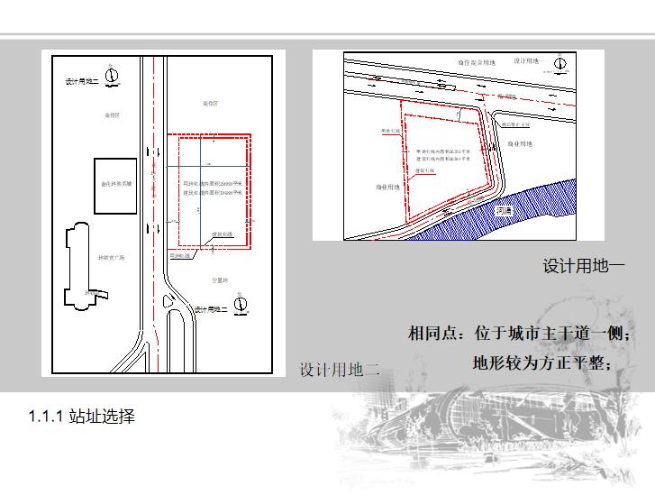 汽车客运站设计调研报告_36p