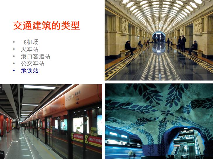 汽车客运站设计_建筑设计课程教学151p