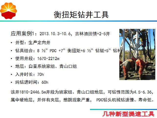 新型提速工具培训讲义PPT(内容详细)-58衡扭矩钻井工具