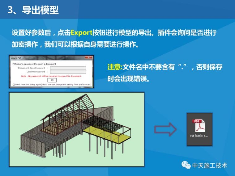 Revit模型导出为3DPDF的方法_3