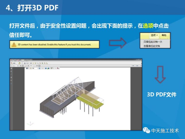 Revit模型导出为3DPDF的方法_4