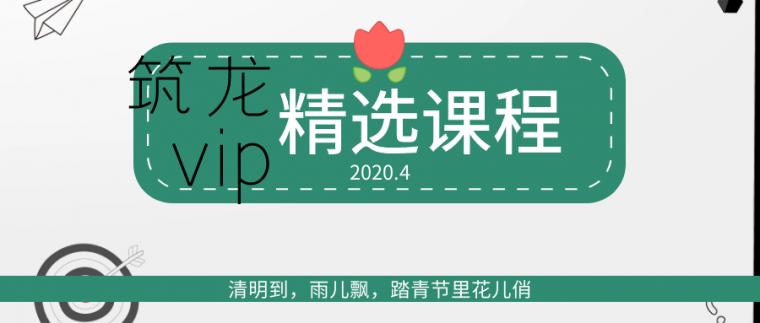 强烈推荐|筑龙VIP40门精选课程!