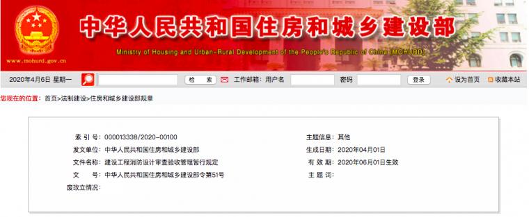 6.1日起,新《消防设计审查规定》明确责任