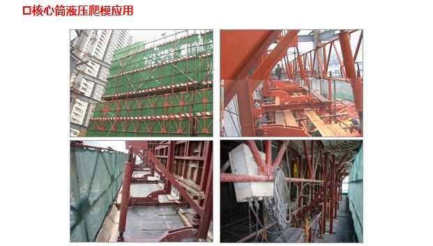 [北京]超高层大厦二期结构争创长城杯资料-18核心筒液压爬模应用